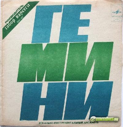 Gemini Гемини – Песня О Тройке